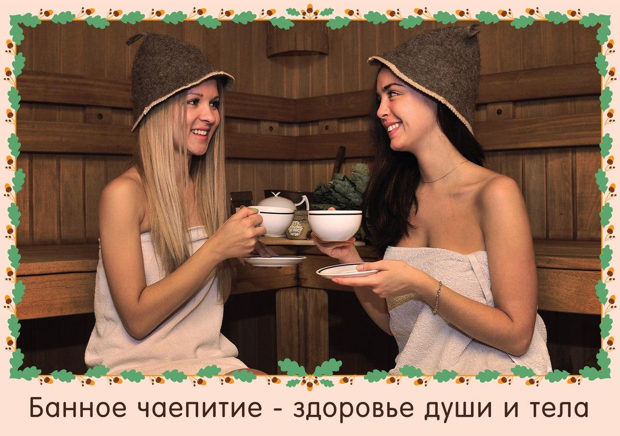 tea-dlya-bani