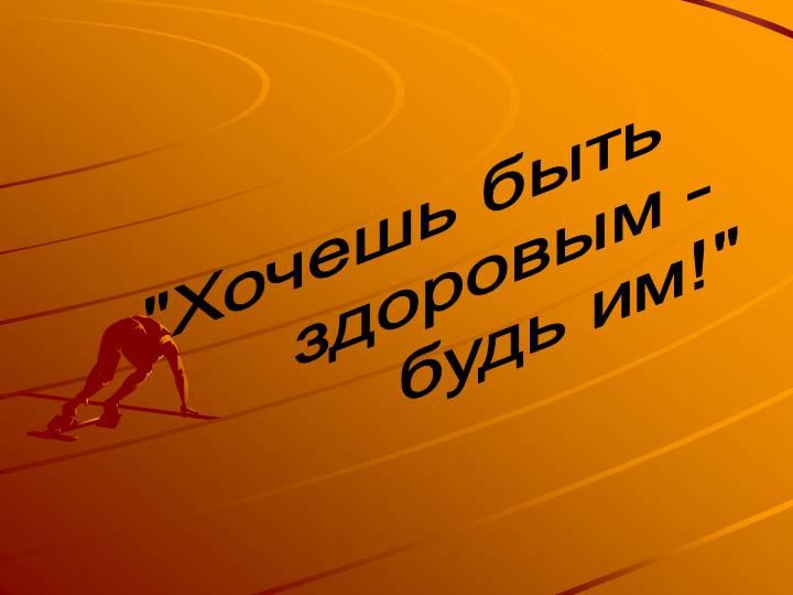 0012-012-KHochesh-byt-zdorovym-bud-im