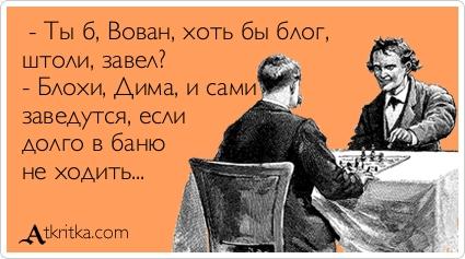 atkritka_1339829745_399