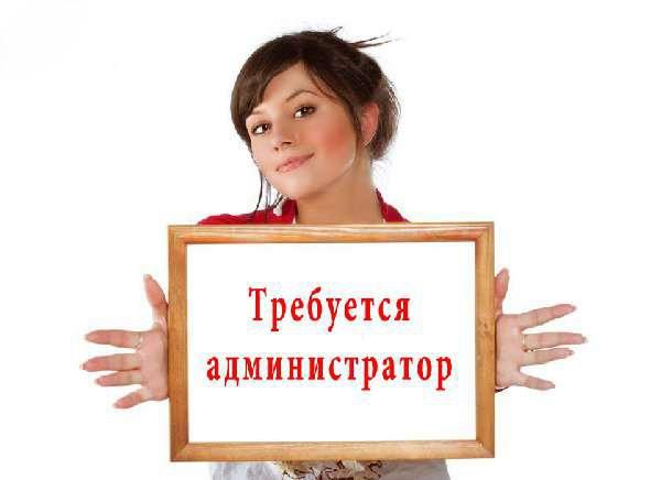 1_210860714_1_644x461_trebuyutsya-administrator-v-massazhnyy-salon-dnepropetrovsk